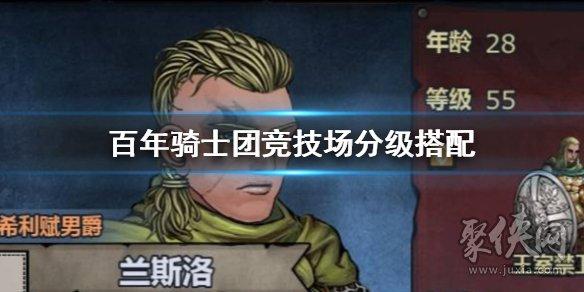 诸神皇冠百年骑士团竞技场阵容搭配技巧 最强阵容