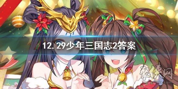 少年三国志212月29日每日一题答案是什么 每日一题答案