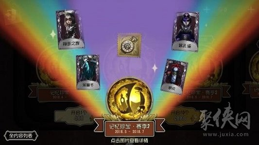 第五人格第二赛季奖励一览