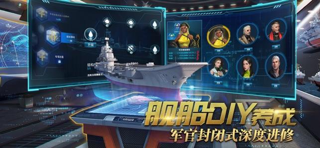 深蓝战舰截图