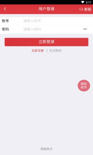 1373彩世界app截图