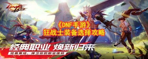 DNF手游狂战士装备选择推荐攻略 狂战士装备怎么选择