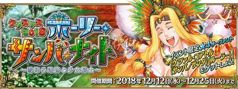 fgo圣诞四期无限池什么时候开 桑巴祭开启时间