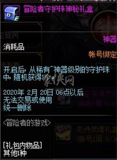 dnf2020年新年版本不渝之咏商店更新!