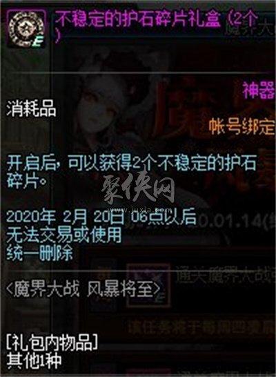 dnf2020年春节魔界大战活动开启!