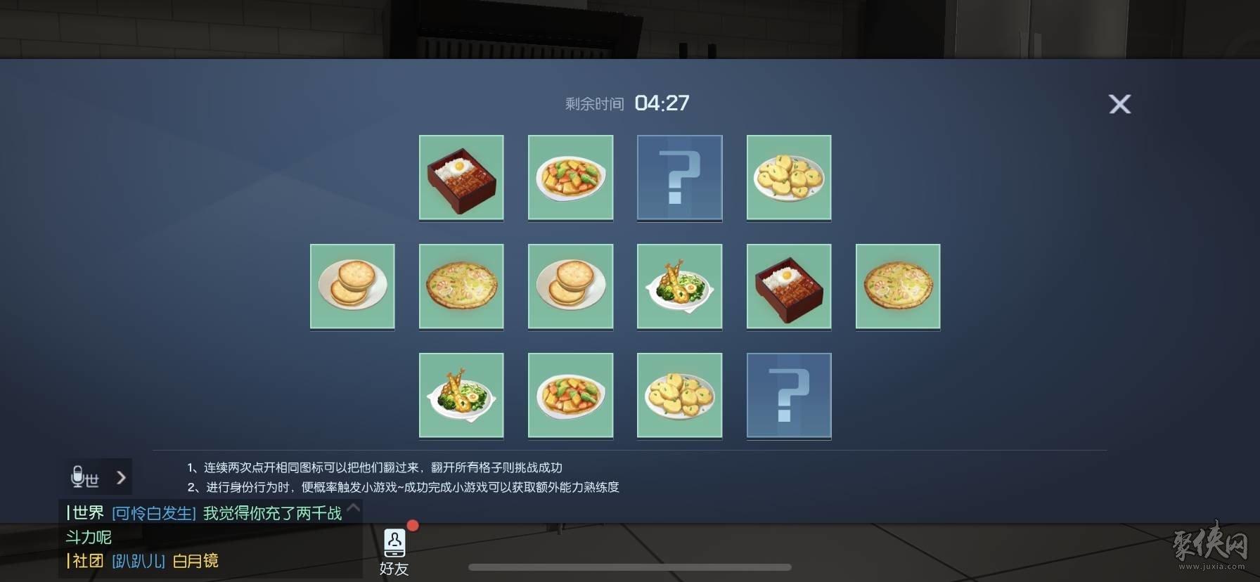 龙族幻想菠萝飞饼 料理菠萝飞饼怎么做