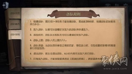 第五人格战队系统是什么 战队系统作用是什么