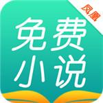 凤凰免费小说大全