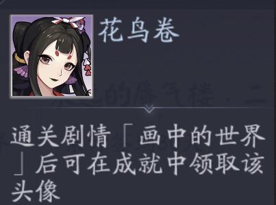 阴阳师百闻牌全头像获得途径一览