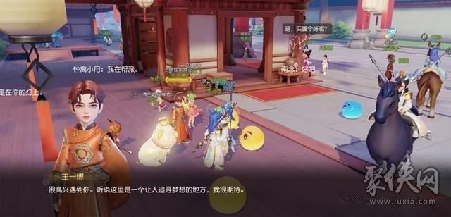 梦幻西游三维版王一博在哪里 王一博位置一览