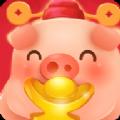 欢乐养猪场正式版