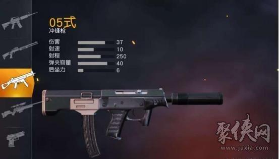 荒野行动05式冲锋枪伤害详情介绍