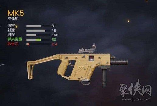 荒野行动MK5冲锋枪伤害详情介绍