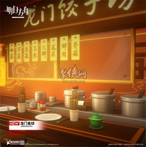 明日方舟春节新家具龙门食坊介绍!充满年味的宿舍!