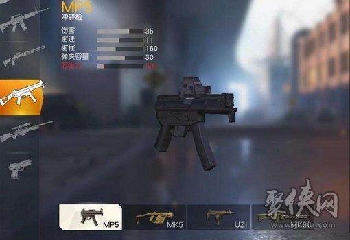 荒野行动MP5冲锋枪基本情报介绍