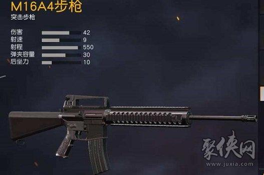 荒野行动M16A4步枪基本情报介绍