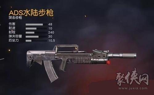 荒野行动ADS水陆步枪基本情报介绍