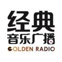 经典音乐广播