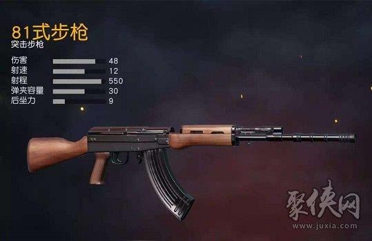 荒野行动81式自动步枪基本情报介绍