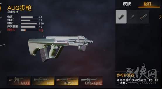 荒野行动AUG步枪伤害详情介绍