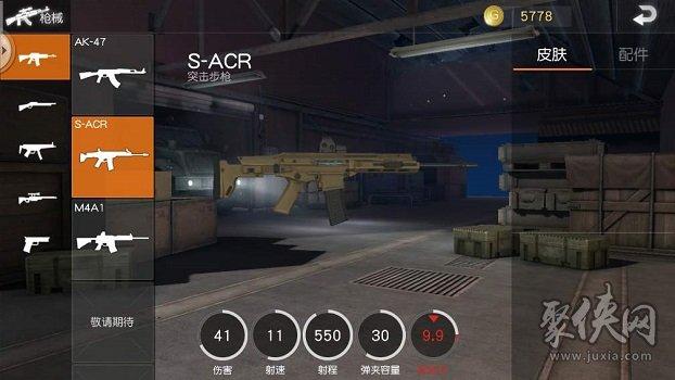 荒野行动SACR步枪伤害详情介绍