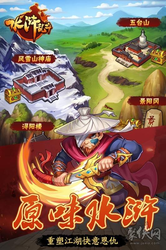 水浒乱斗九游版