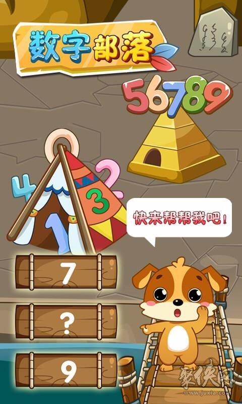 儿童教育乐奇学数字