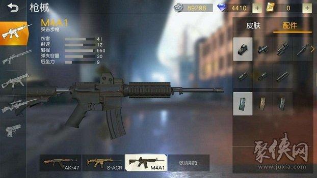 荒野行动M4A1步枪基本情报介绍