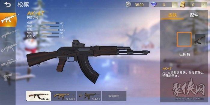 荒野行动AK47步枪基本情报介绍