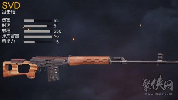 荒野行动SVD狙击枪伤害详情介绍