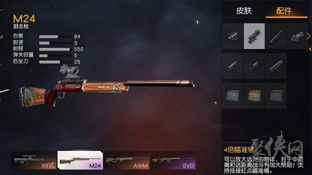 荒野行动M24狙击枪伤害详情介绍