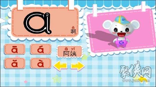 早教学拼音游戏