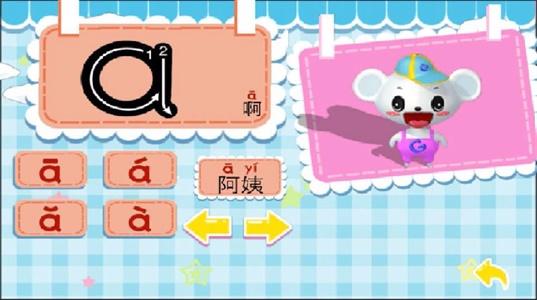 早教学拼音游戏截图