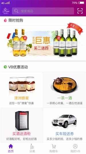 VB酒庄截图