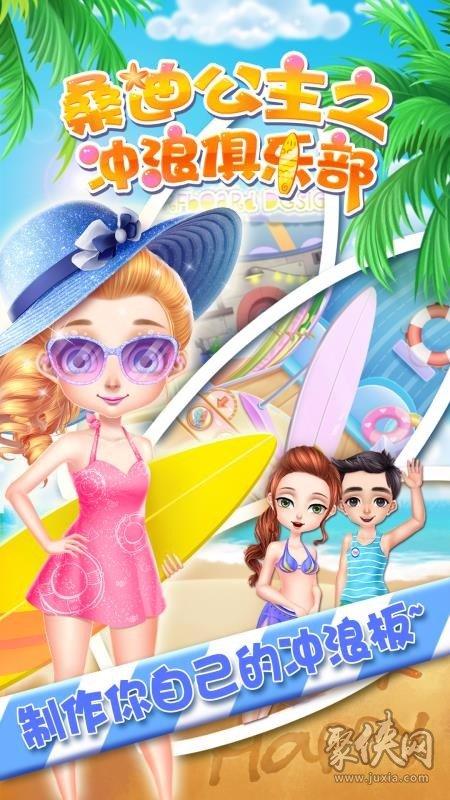 桑迪公主之冲浪俱乐部