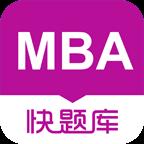 MBA快题库