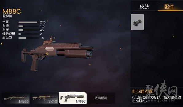 荒野行动M88C霰弹枪伤害详情介绍
