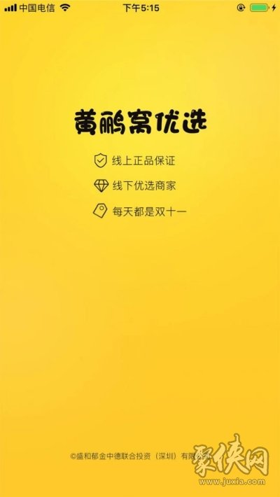 黄鹂窝优选