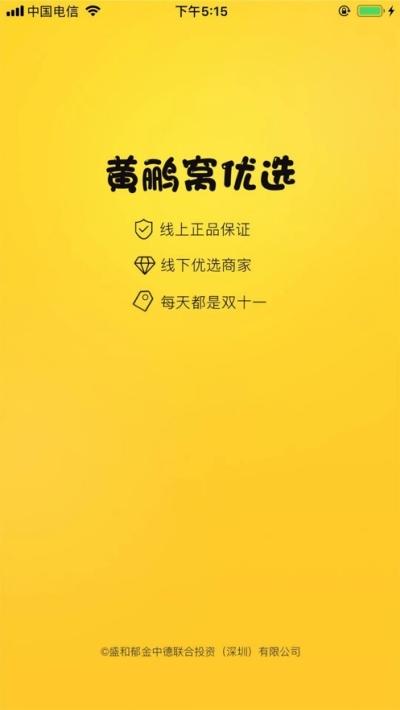 黄鹂窝优选截图