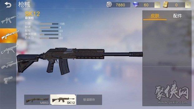 荒野行动SK12霰弹枪伤害详情介绍