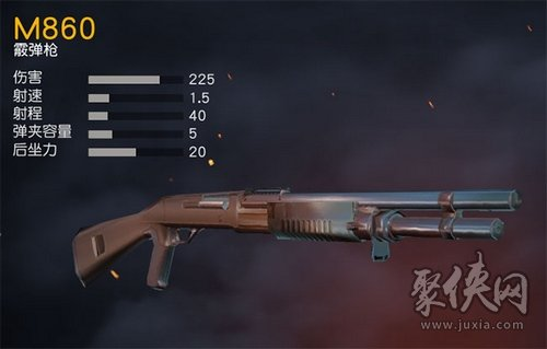 荒野行动M860霰弹枪伤害详情
