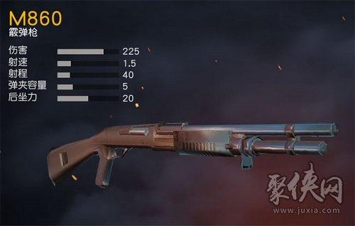 荒野行动M860霰弹枪基本情报介绍