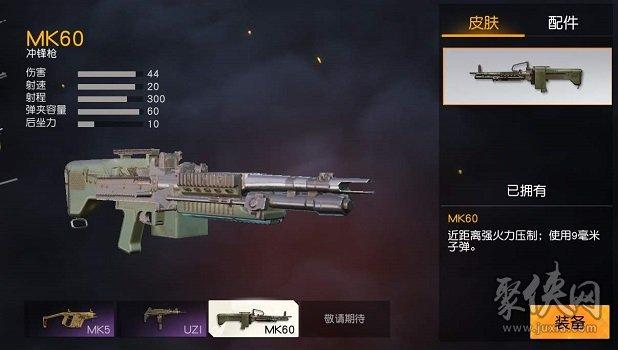 荒野行动MK60重机枪伤害详情介绍