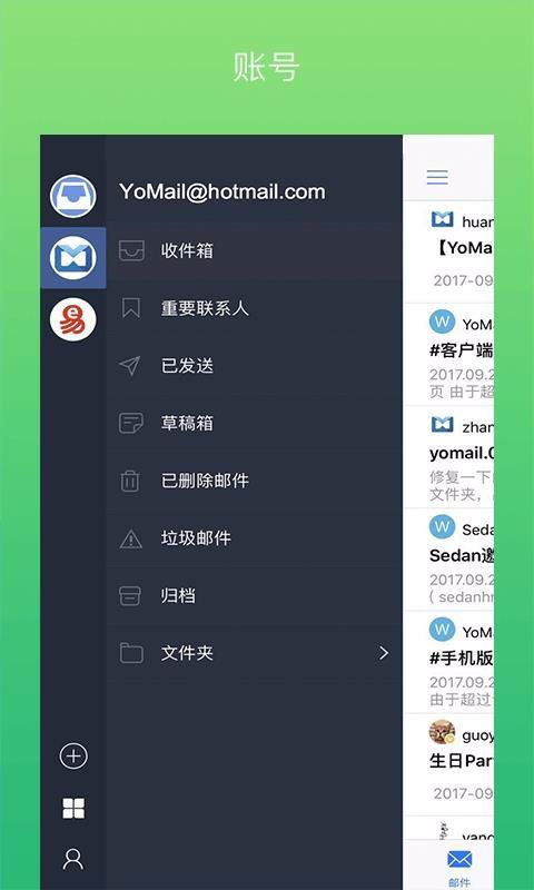 YoMail截图