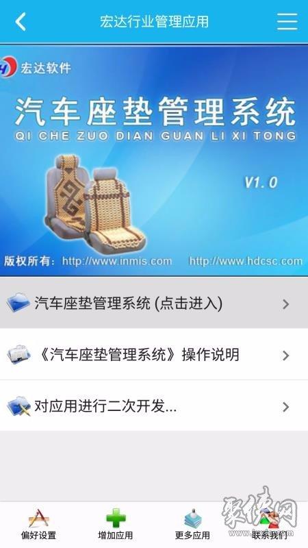 汽车座垫管理系统