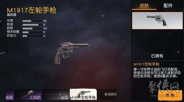 荒野行动M1917左轮手枪伤害详情介绍