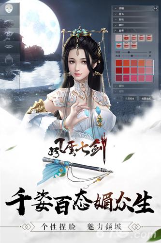 风云七剑九游版截图