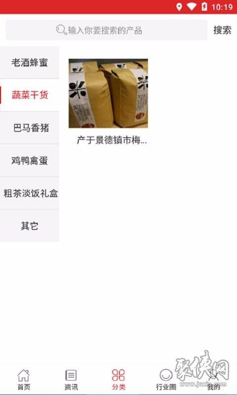中国生态土特产交易平台