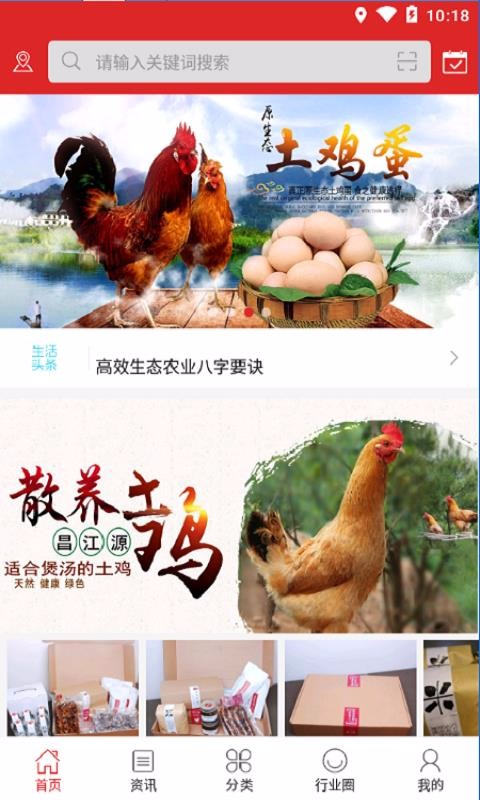中国生态土特产交易平台截图