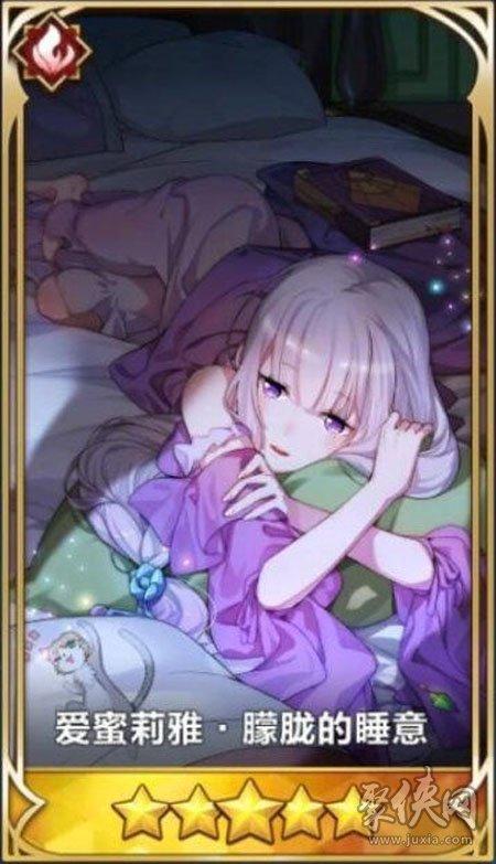 从零开始的异世界生活 爱蜜莉雅·朦胧的睡意属性技能介绍